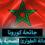 عاجل… المغرب يمدد حالة الطوارئ الصحية إلى شهر إضافي